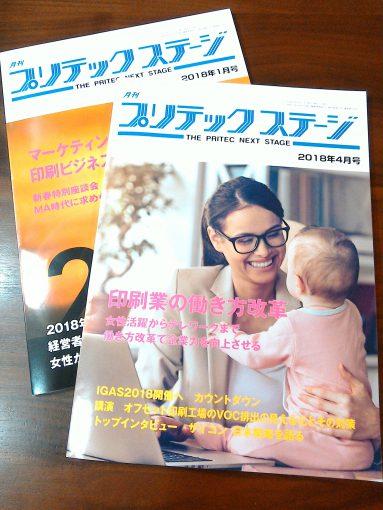ORiPAが『月刊プリテックステージ』に掲載されました☆