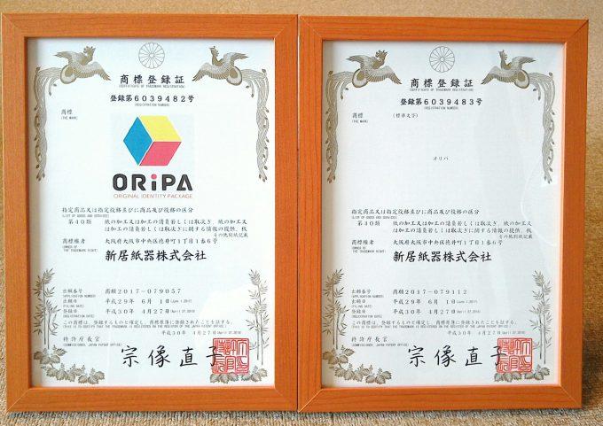 ORiPA®~商標登録取得のお知らせ~オリパ®
