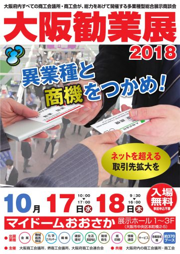 出展のお知らせ(✿╹◡╹)ノ~大阪勧業展2018~