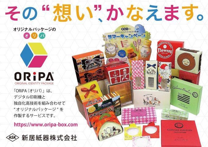 出展のお知らせ(๑╹◡╹๑) ~紙加工技術展2019~