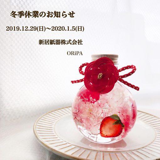 冬季休業期間のお知らせ<(_ _)>