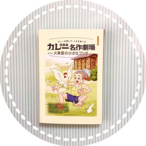 Good◎レトルトカレー用のオリジナルパッケージ③d(・∀・○)