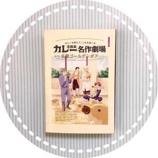 Good⤴⤴レトルトカレー用のオリジナルパッケージ④(o´▽`)ノ