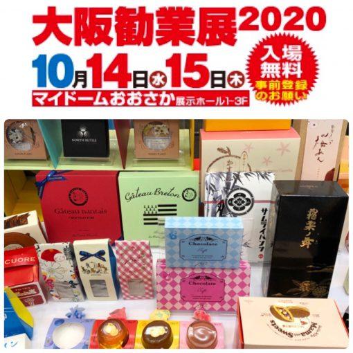 ~大阪勧業展2020~出展のお知らせ(✿╹◡╹)ノ